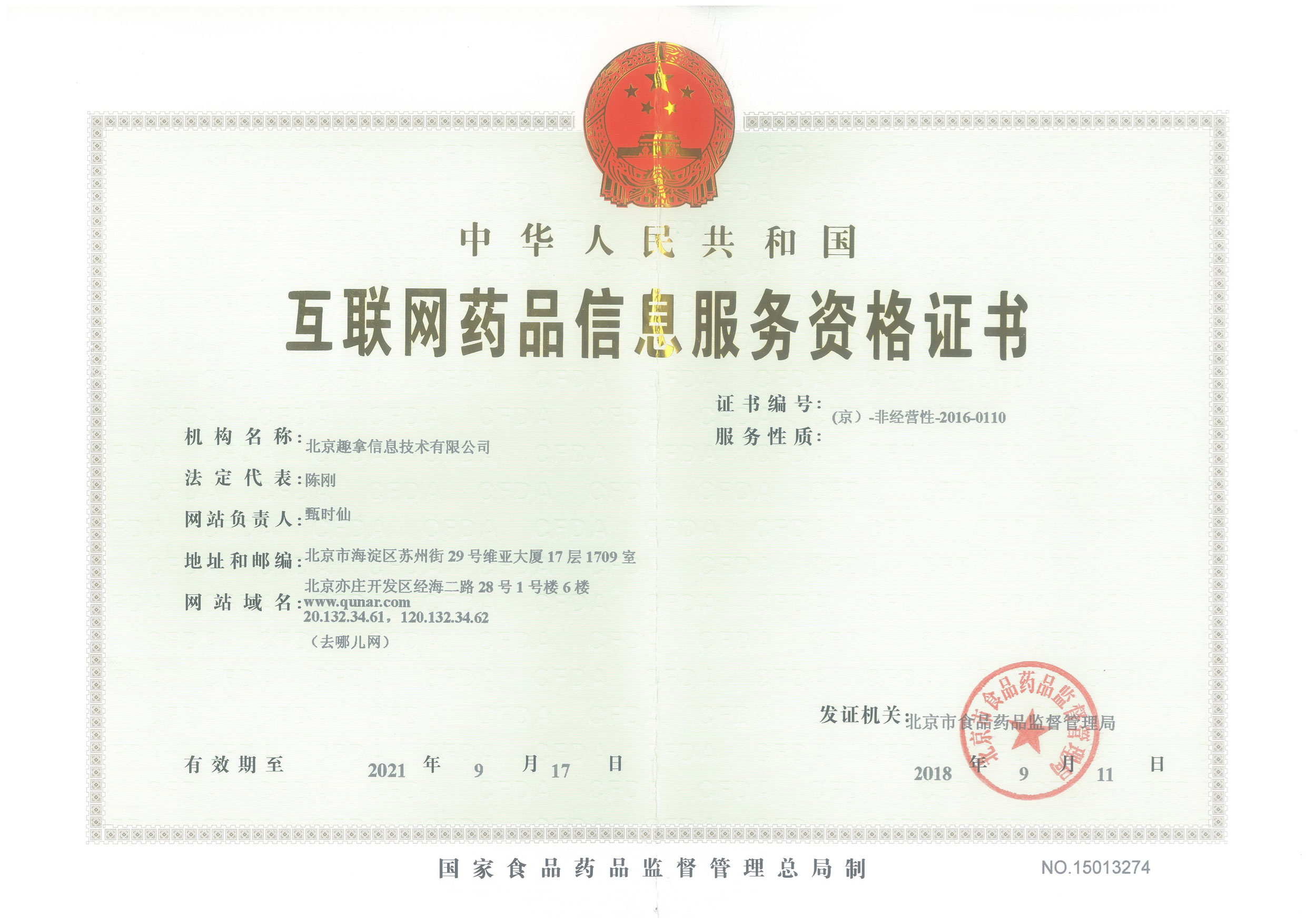 【去哪儿网】互联网药品信息服务资格证书